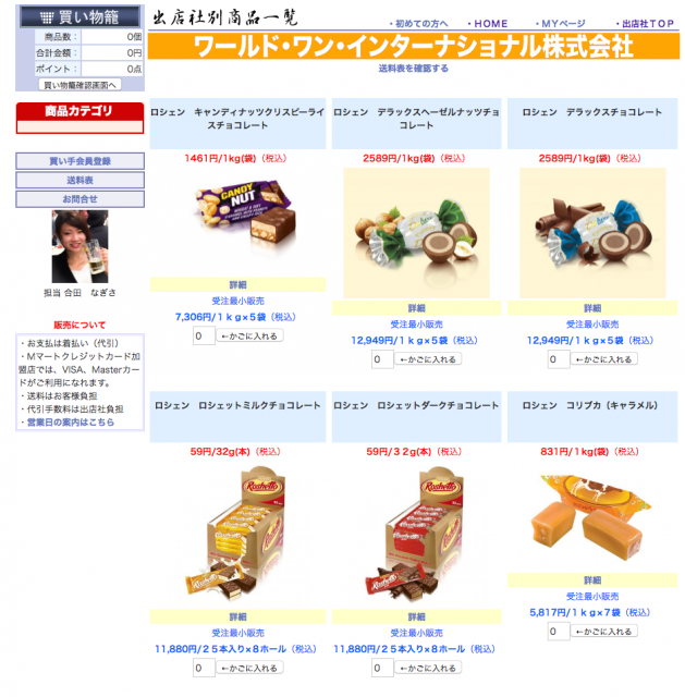 screencapture-m-mart-co-jp-sup-list-php-1479695911910
